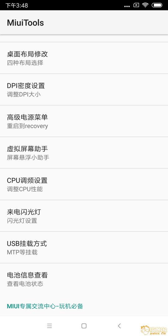 Screenshot_2018-07-05-15-48-45-061_com.anzhi.hwsettings.jpg
