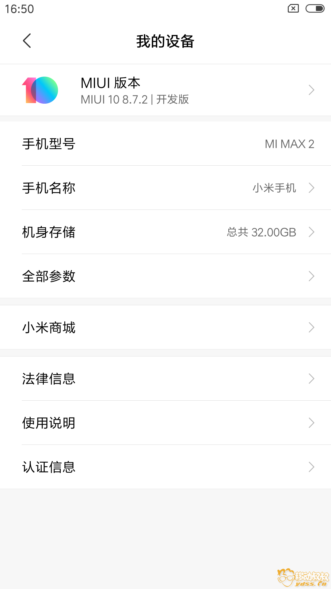 Screenshot_2018-07-05-16-50-10-516_com.android.settings.png