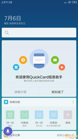Screenshot_2018-07-06-11-29-16-632_com.miui.home.png