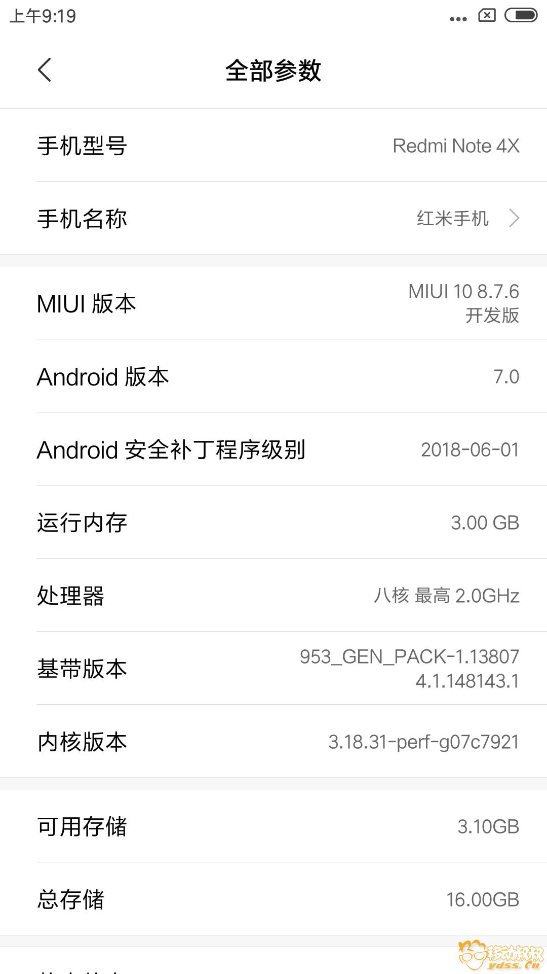 Screenshot_2018-07-06-09-19-12-605_com.android.settings.png