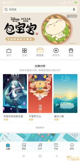 Screenshot_2018-07-04-20-57-37-912_com.android.thememanager.png
