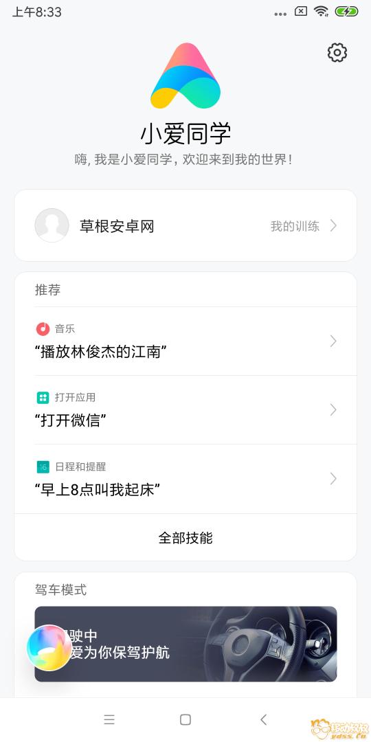Screenshot_2018-06-08-08-33-38-423_com.miui.voiceassist.png