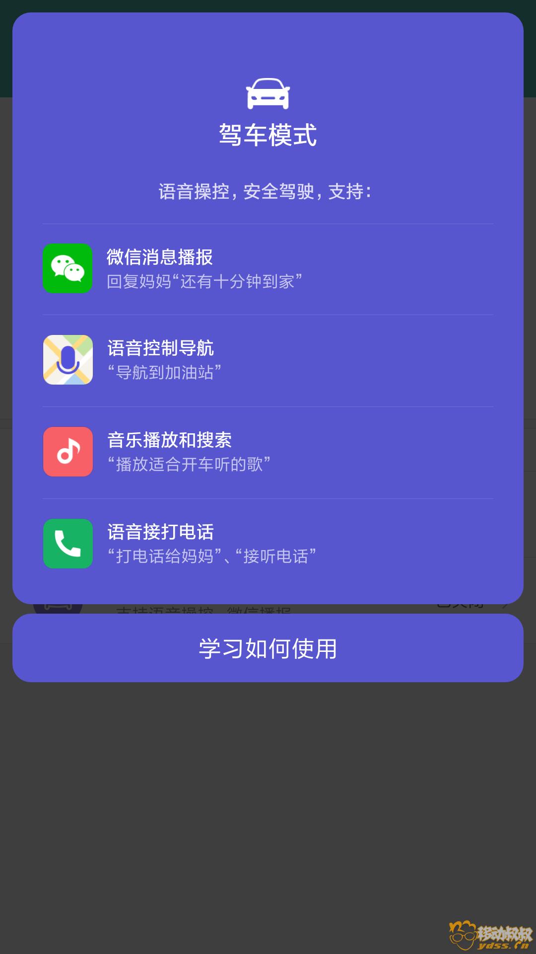 Screenshot_2018-07-07-08-39-26-414_com.xiaomi.drivemode.png