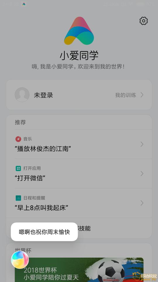 Screenshot_2018-07-07-08-39-54-552_com.miui.voiceassist.png