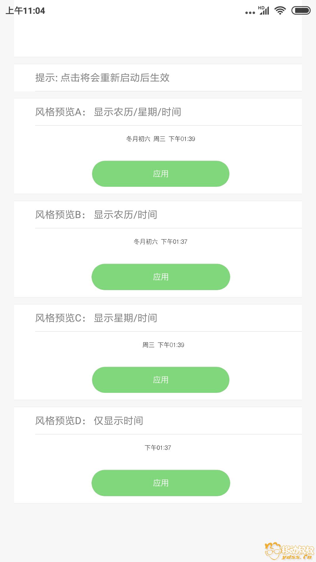 Screenshot_2018-07-02-11-04-56-015_com.makelove.settings.png