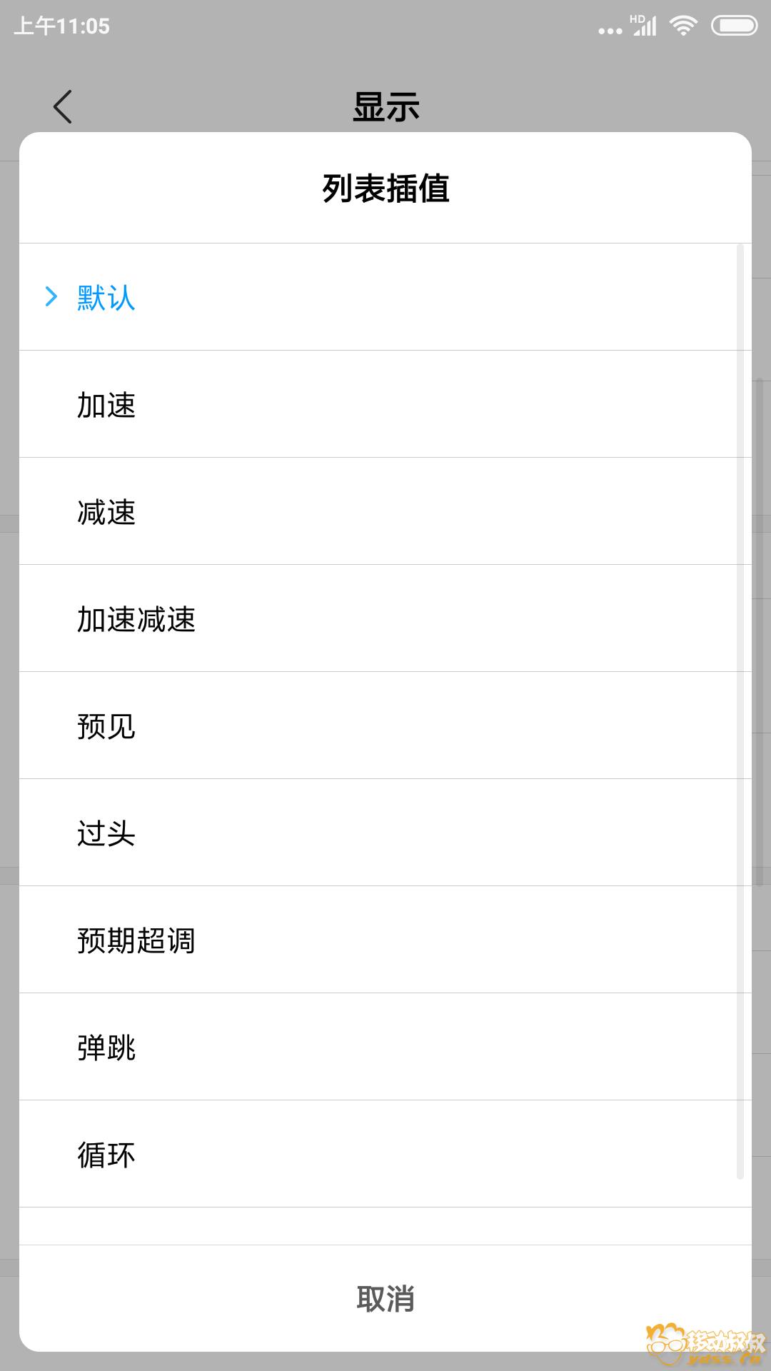 Screenshot_2018-07-02-11-05-10-603_com.android.settings.png