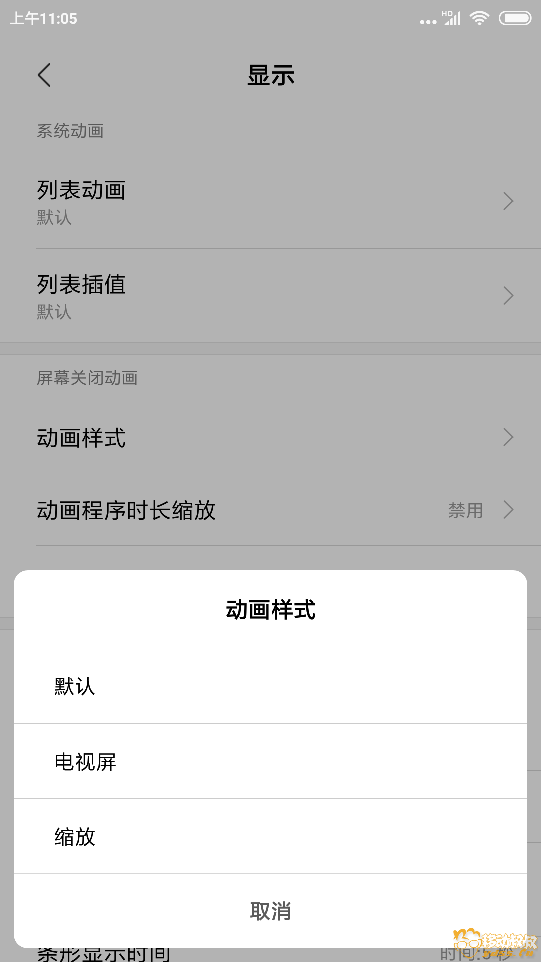 Screenshot_2018-07-02-11-05-19-250_com.android.settings.png