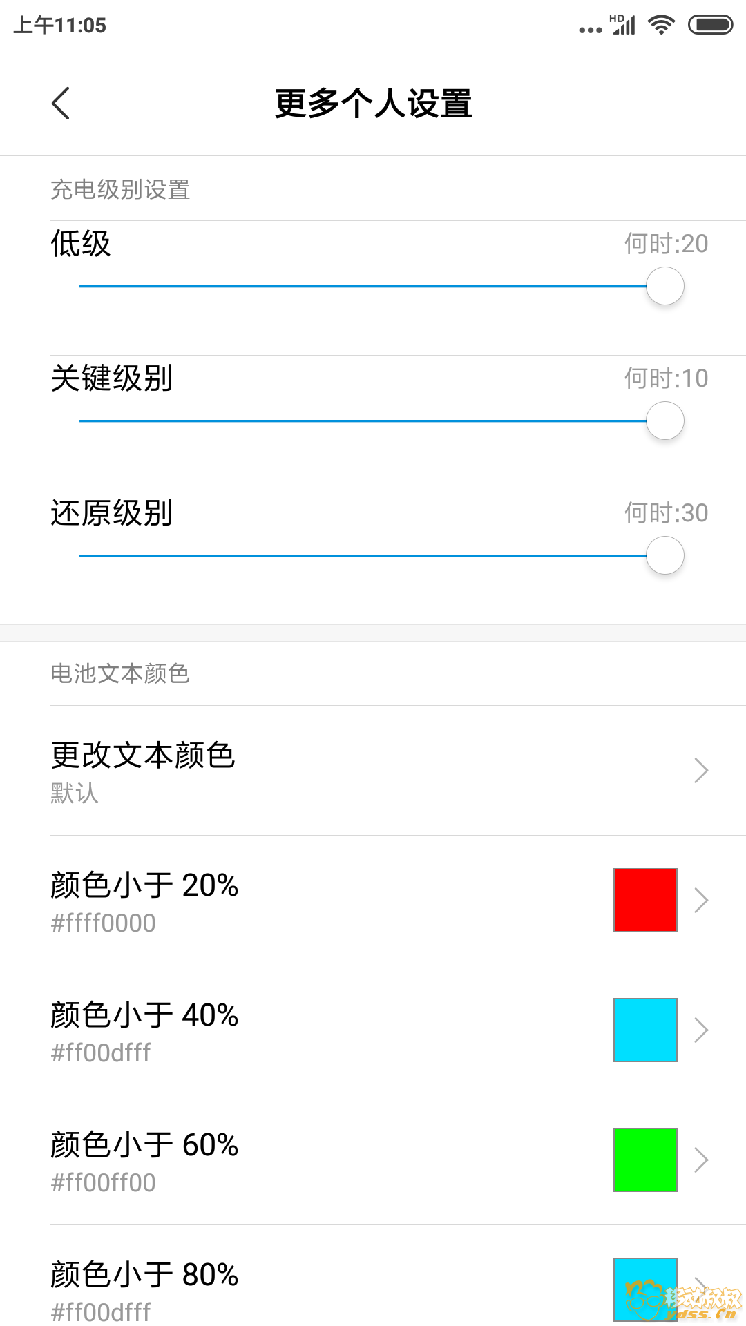 Screenshot_2018-07-02-11-05-41-167_com.android.settings.png