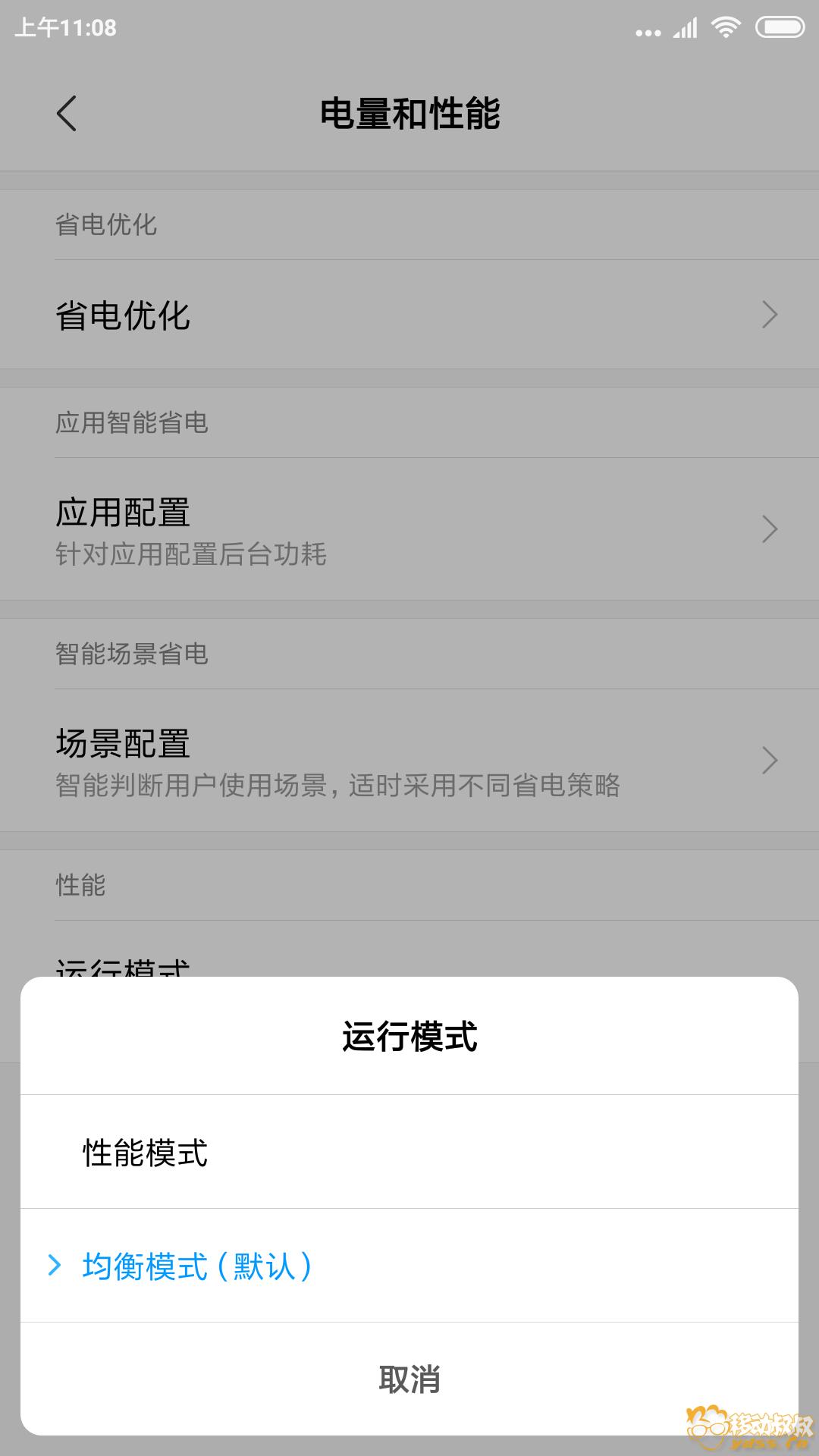Screenshot_2018-07-02-11-08-26-007_com.miui.powerkeeper.png
