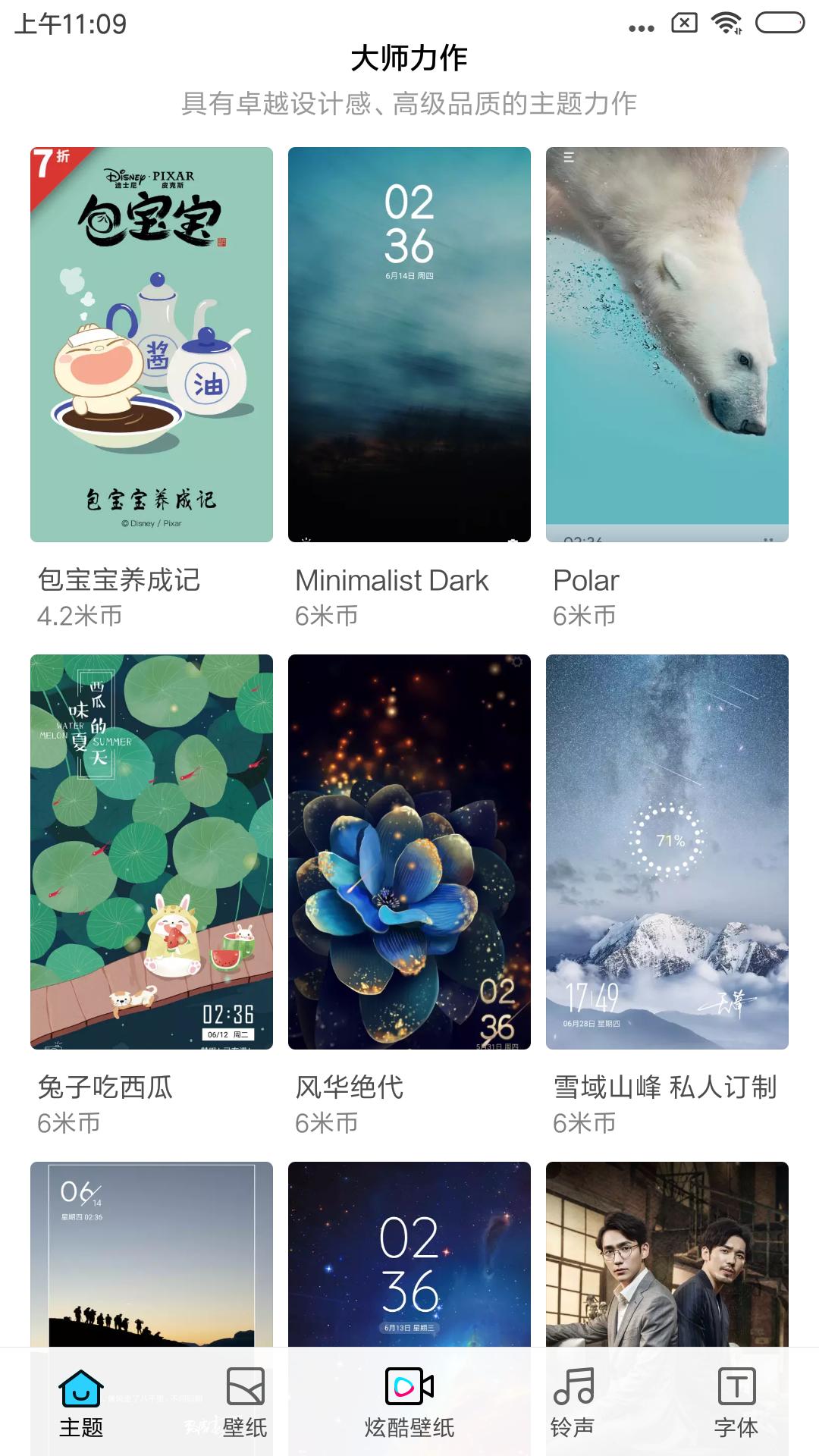 Screenshot_2018-07-08-11-09-18-276_com.miui.home.png