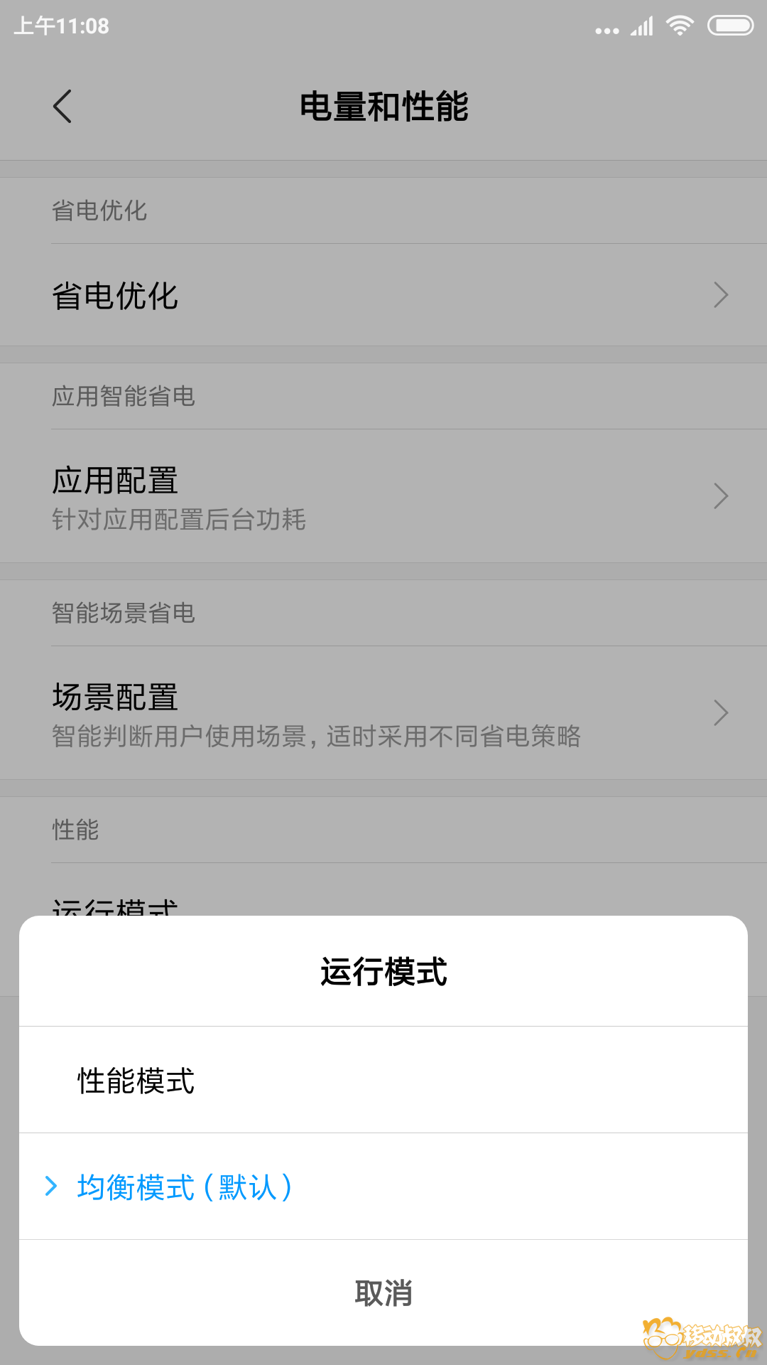 Screenshot_2018-07-02-11-08-26-007_com.miui.powerkeeper.png