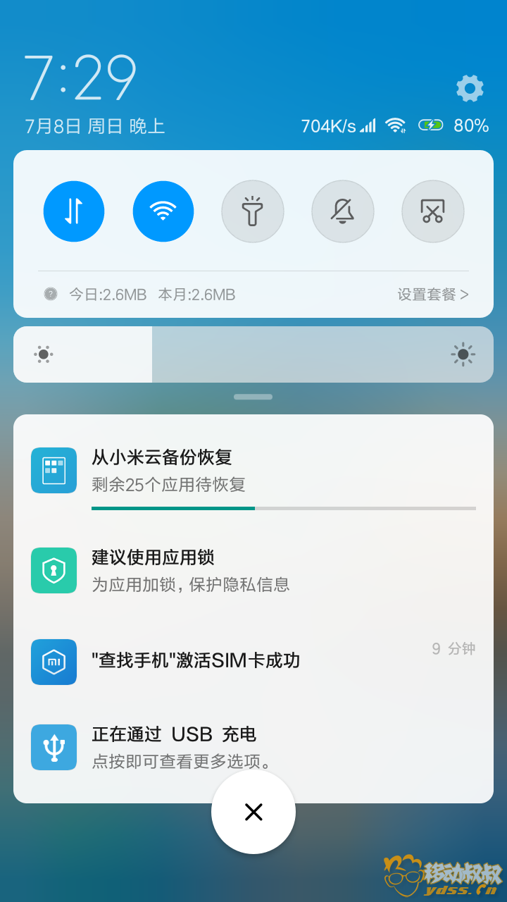 Screenshot_2018-07-08-19-29-18-693_com.miui.home.png
