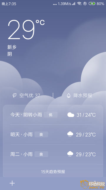 Screenshot_2018-07-08-19-35-22-541_com.miui.weath.png