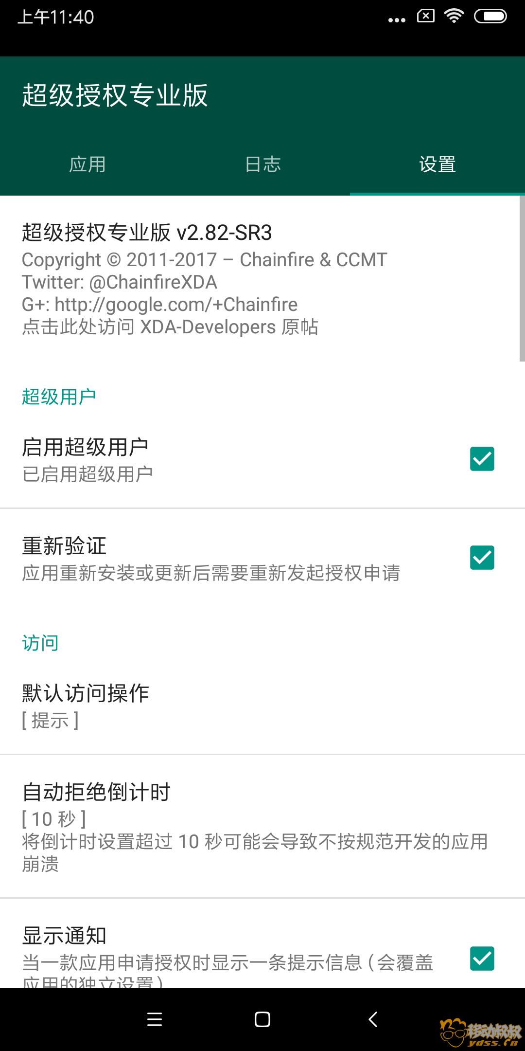 Screenshot_2018-07-07-11-40-51-858_eu.chainfire.supersu.png