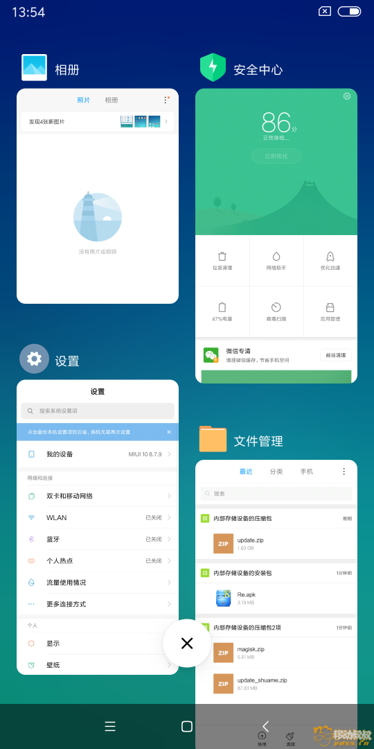 Screenshot_2018-07-09-13-54-37-935_com.android.systemui.png