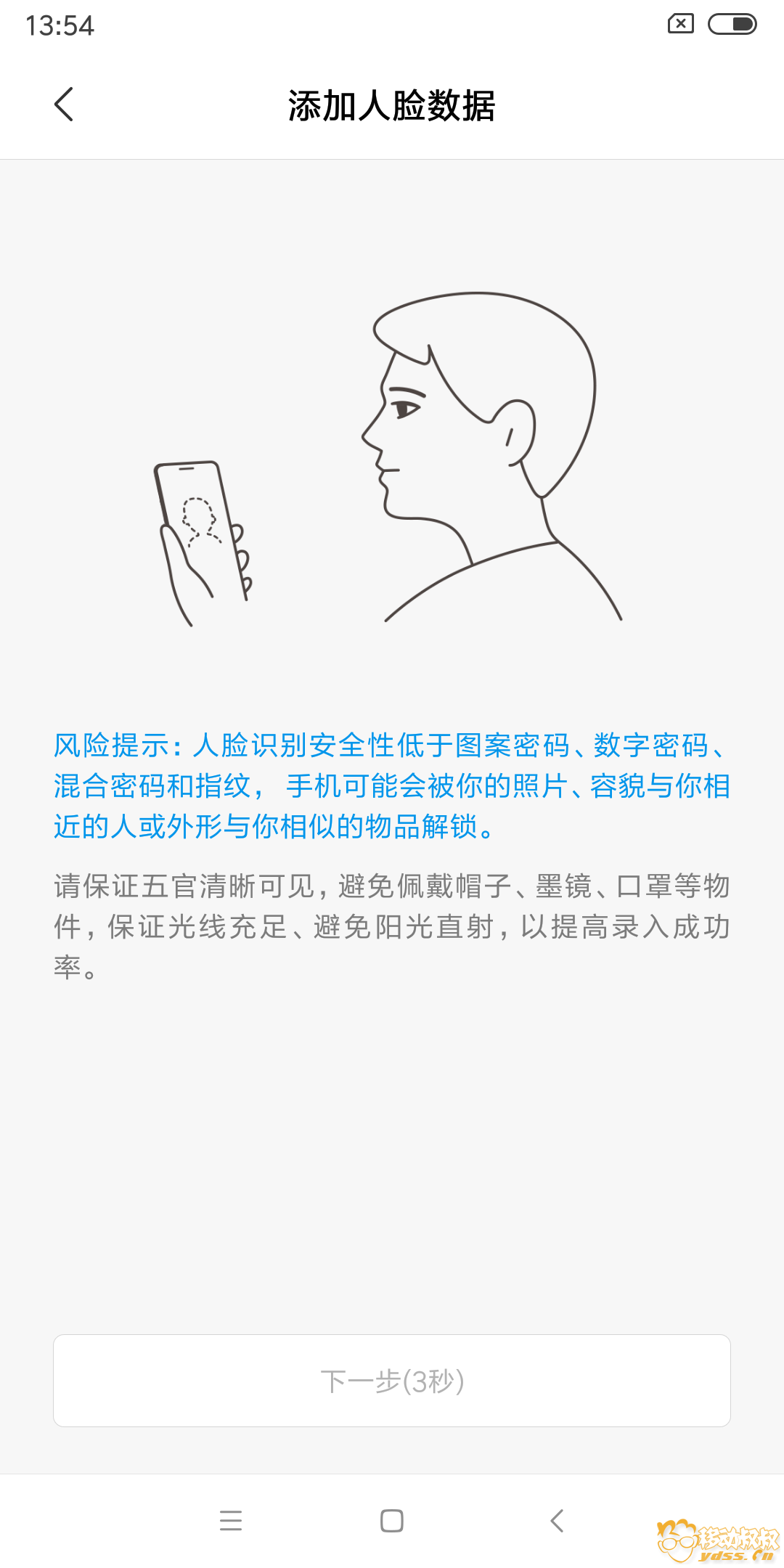 Screenshot_2018-07-09-13-54-58-127_com.android.systemui.png