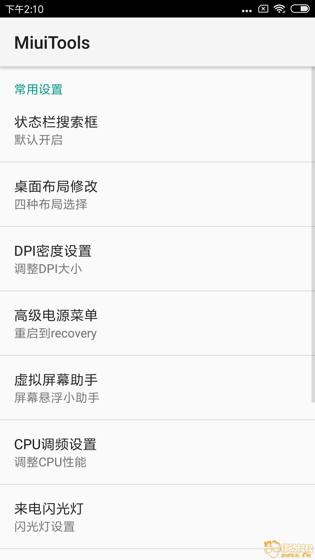 Screenshot_2018-07-10-14-10-16-962_com.anzhi.hwsettings.png