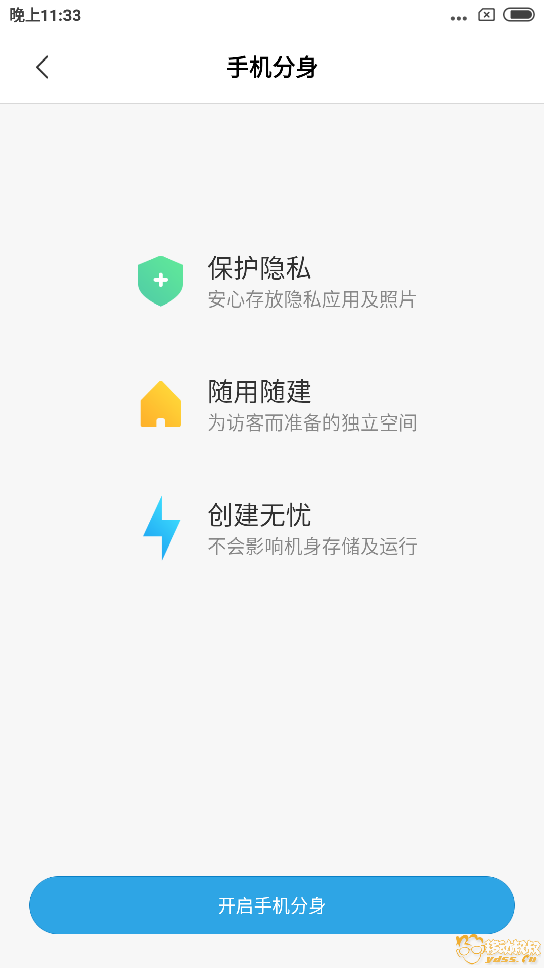 Screenshot_1970-12-26-23-33-09-896_com.miui.securitycore.png
