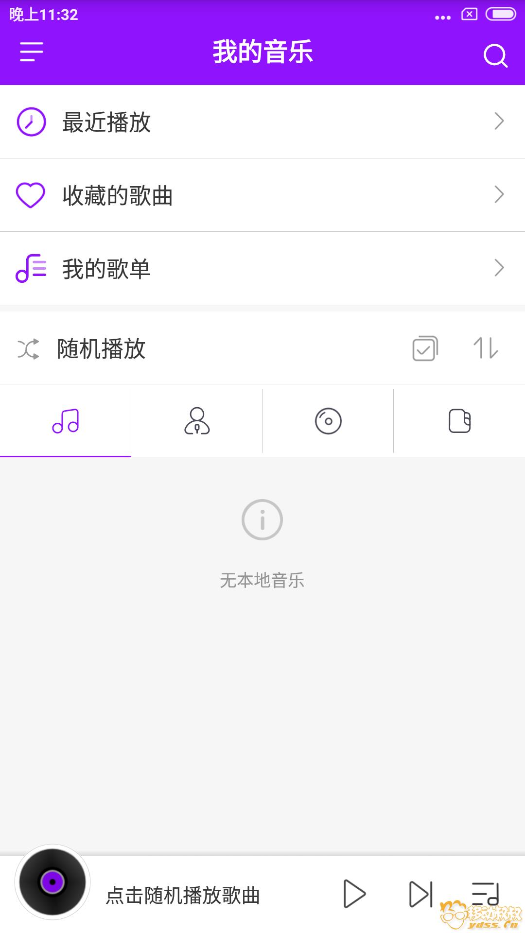 Screenshot_1970-12-26-23-32-35-032_com.miui.player.png