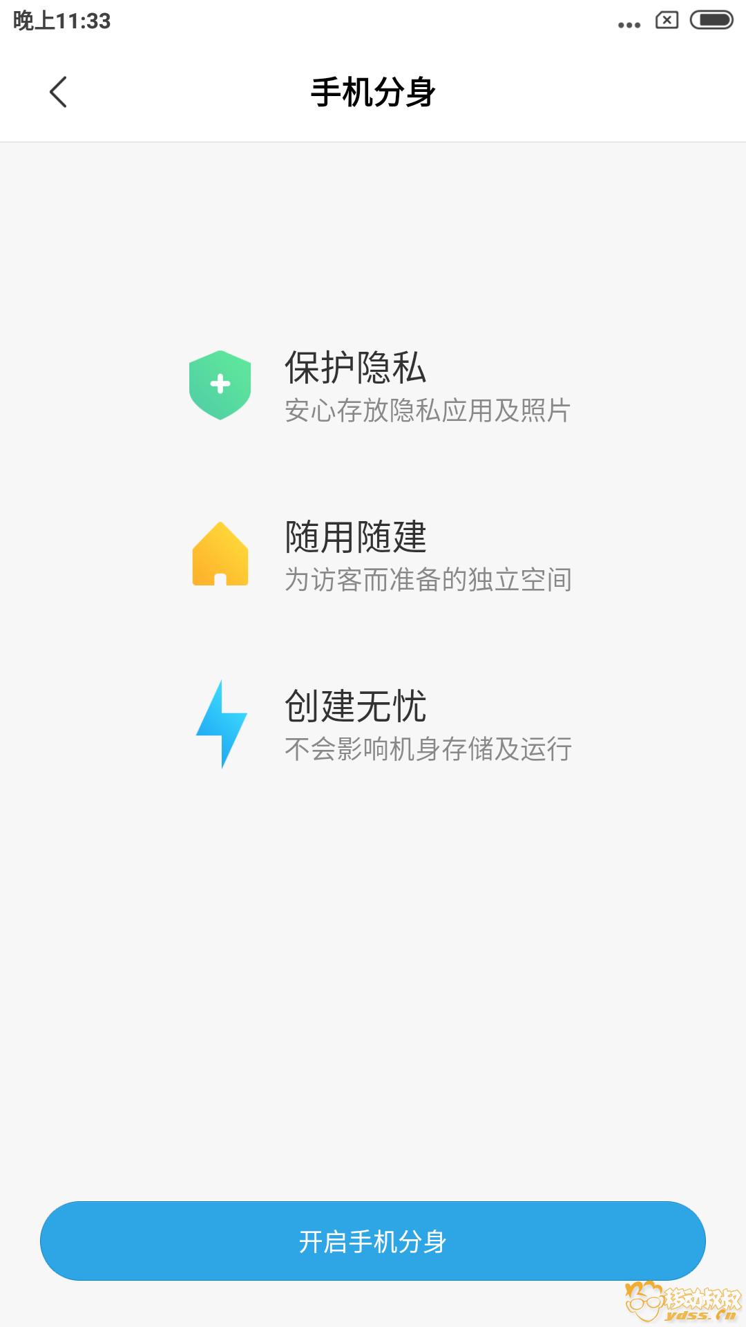 Screenshot_1970-12-26-23-33-09-896_com.miui.securitycore.png