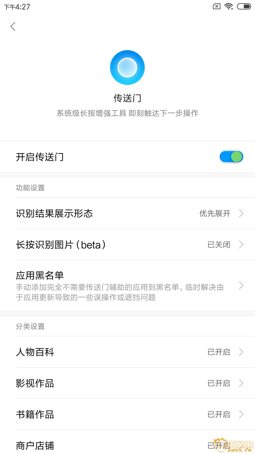 Screenshot_2018-07-11-16-27-34-282_com.miui.contentextension.png