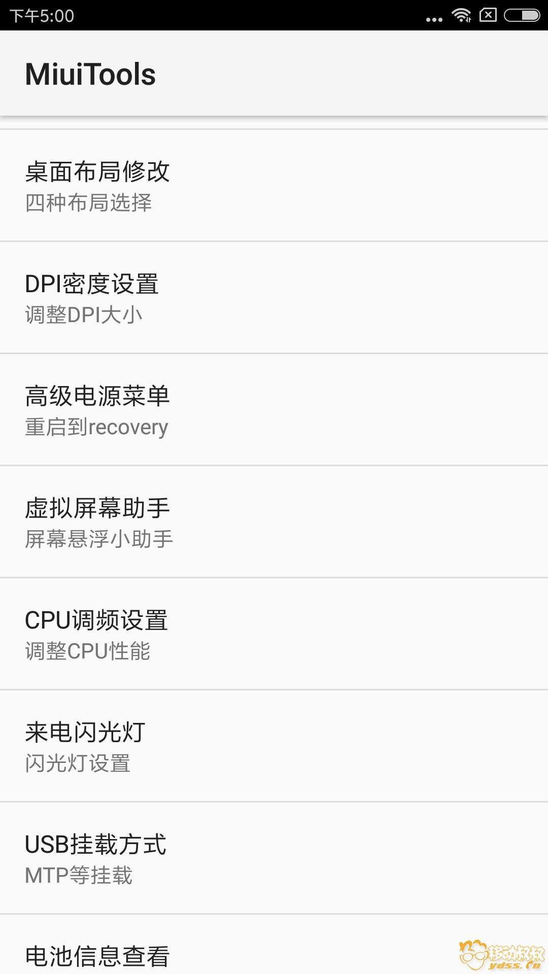 Screenshot_2018-07-12-17-00-37-873_com.anzhi.hwsettings.jpg