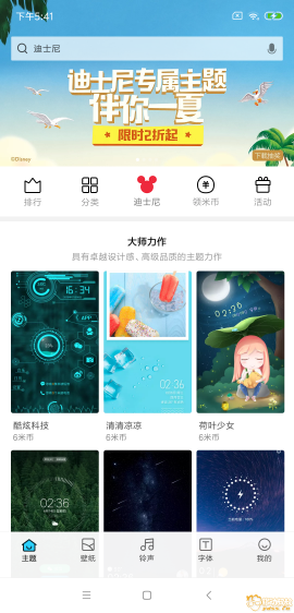 Screenshot_2018-07-15-17-41-15-718_com.android.thememanager.png