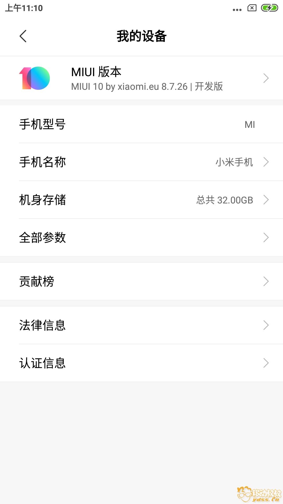 InkedScreenshot_1970-12-12-11-10-15-463_com.android.settings_LI.jpg
