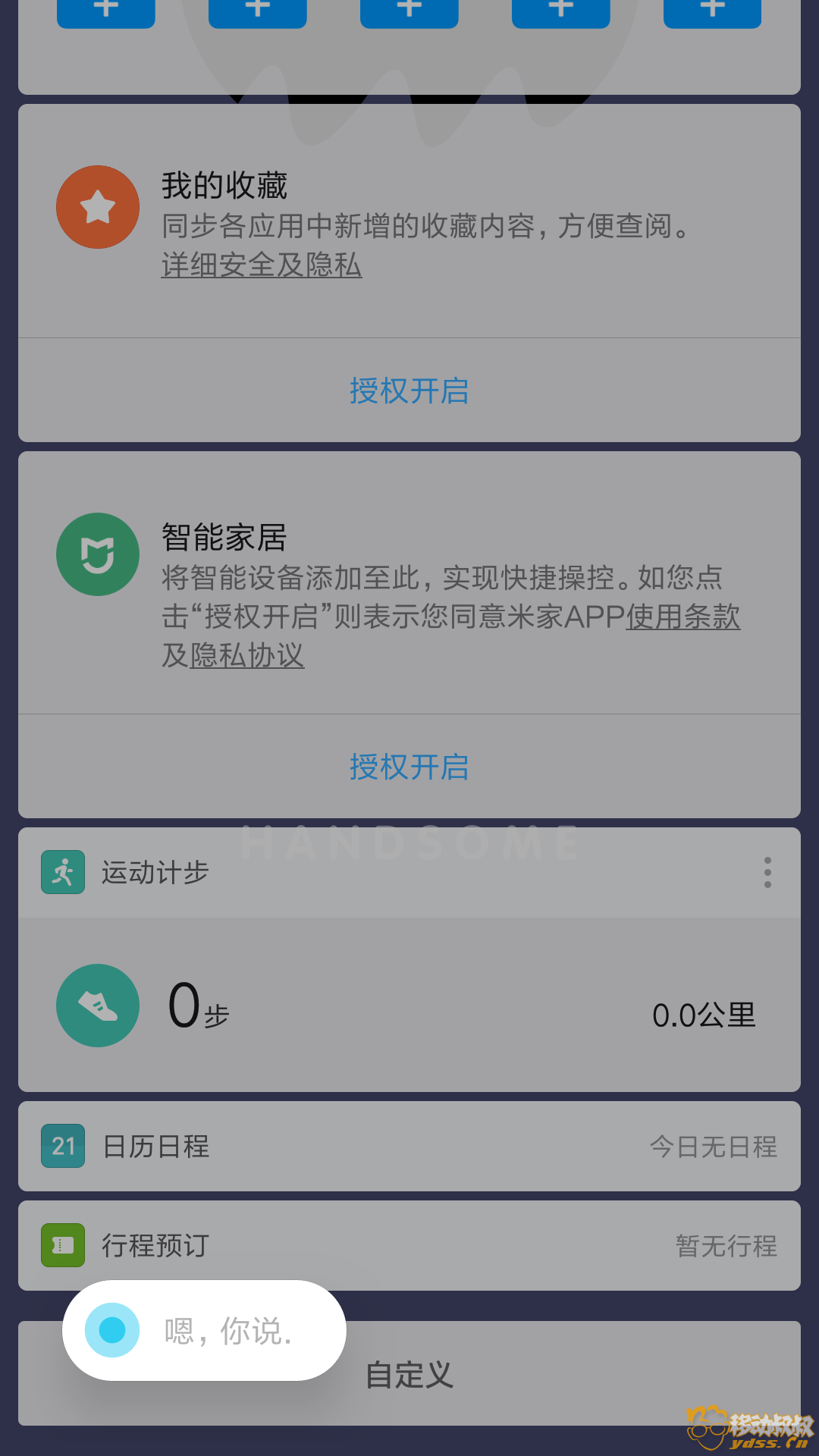 Screenshot_2018-07-21-23-05-38-829_com.miui.home.png