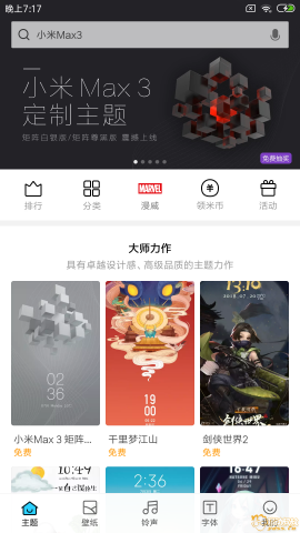 Screenshot_2018-07-23-19-17-43-545_com.android.thememanager.png