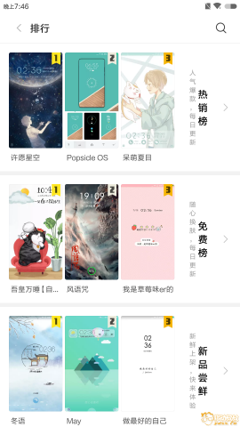 Screenshot_2018-08-04-19-46-56-284_com.android.thememanager.png