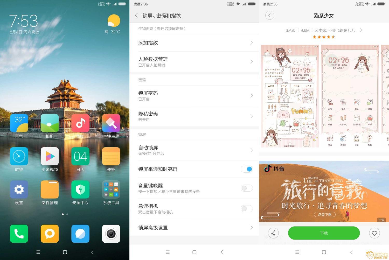 Screenshot_2018-08-04-19-53-11-255_com.miui.jpg