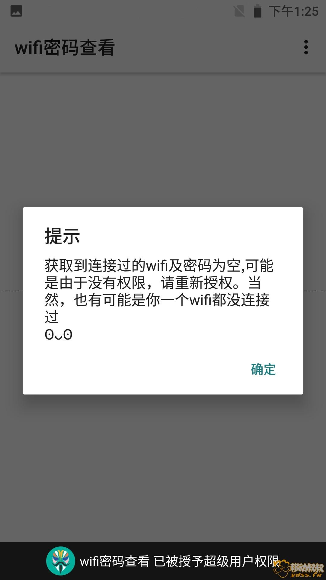 New0748Screenshot_wifi密码查看_20180607-132509.jpg