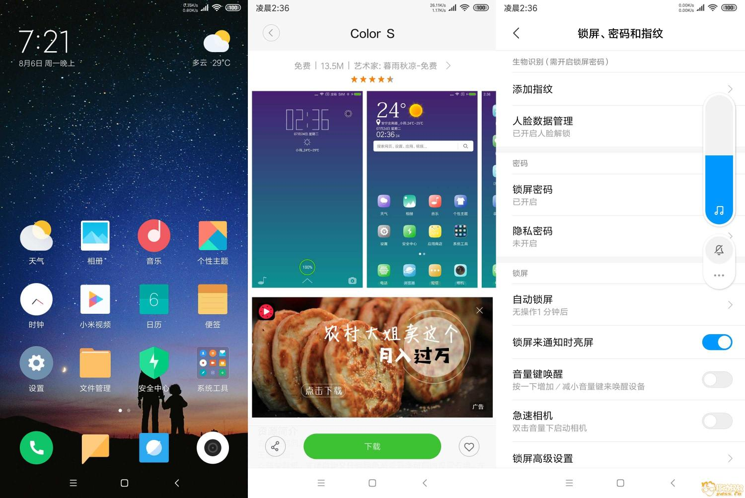 Screenshot_2018-08-06-19-21-17-659_com.miui.jpg