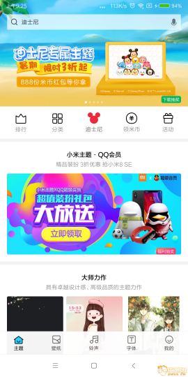 Screenshot_2018-08-09-09-25-46-835_com.android.thememanager.png