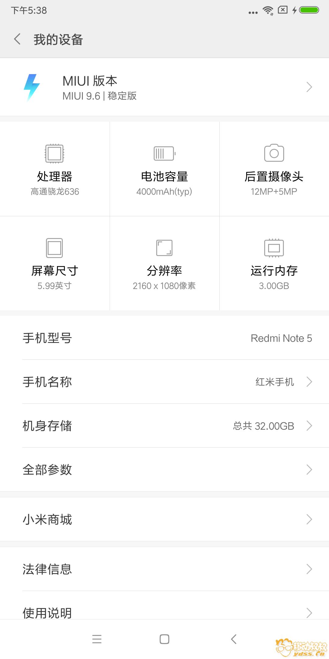 Screenshot_2018-08-09-17-38-44-672_com.miui.securitycenter.png