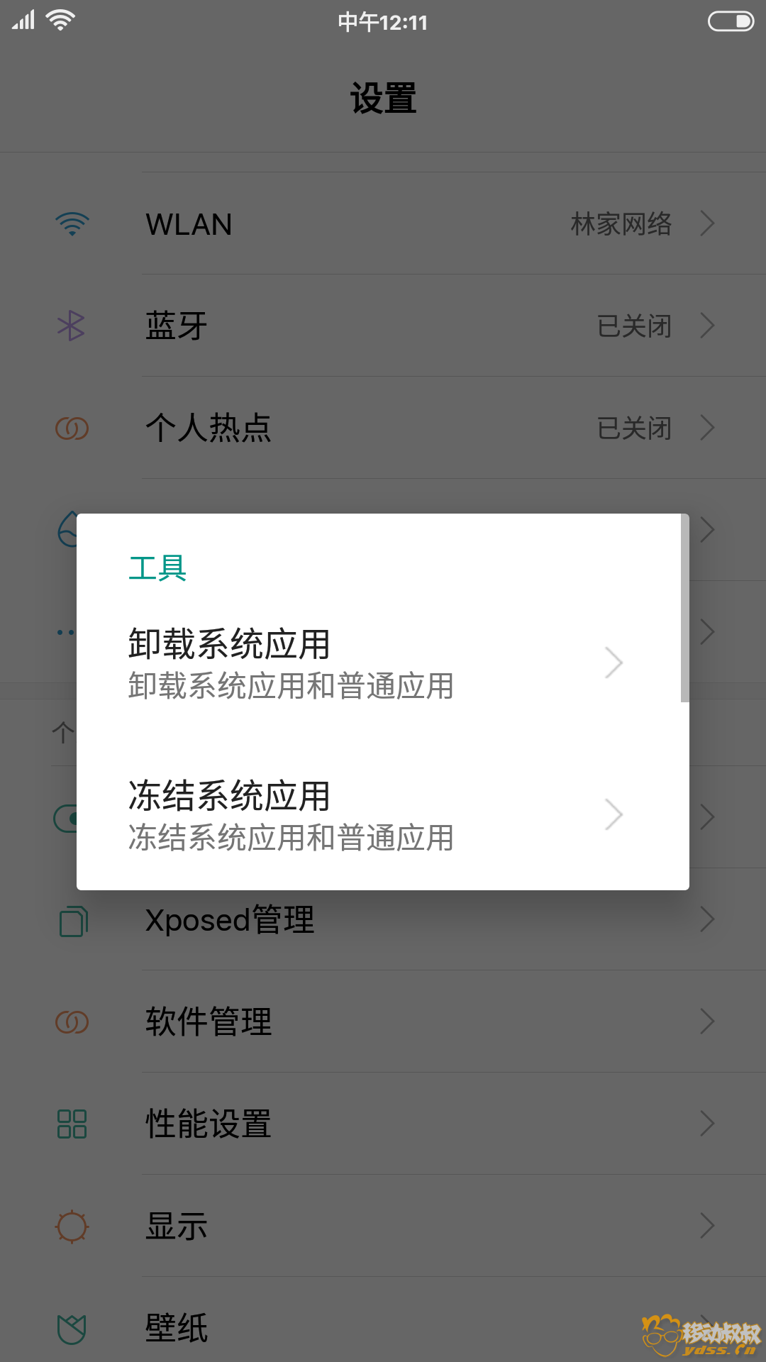 Screenshot_2018-08-10-12-11-20-774_com.zhanhong.tools.png