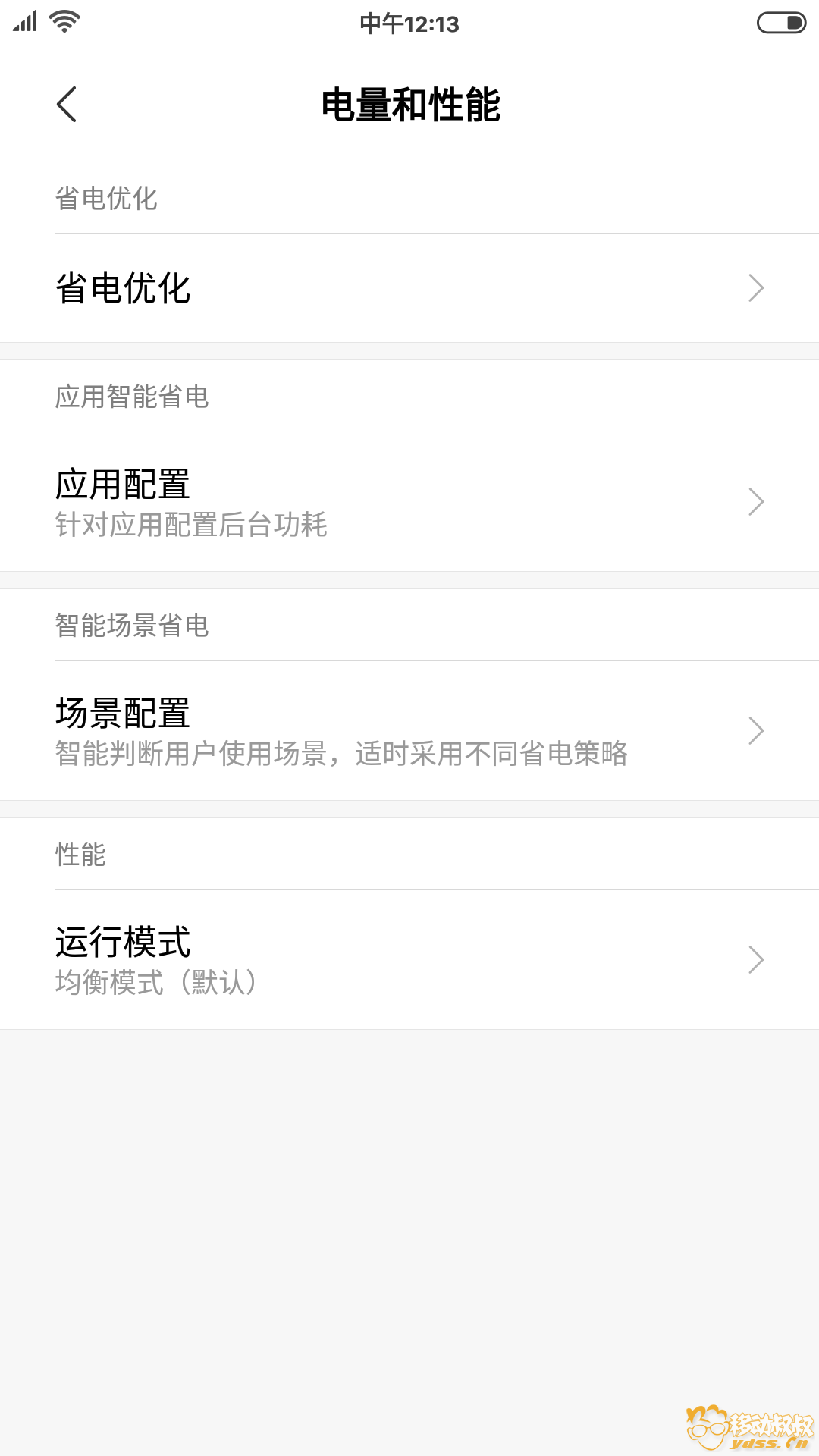 Screenshot_2018-08-10-12-13-31-076_com.miui.powerkeeper.png