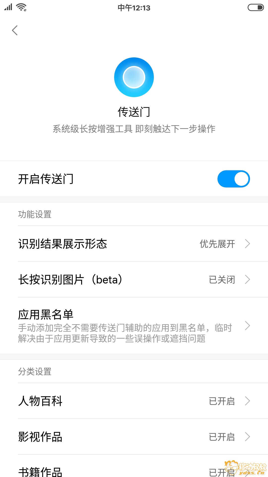 Screenshot_2018-08-10-12-13-54-668_com.miui.contentextension.png