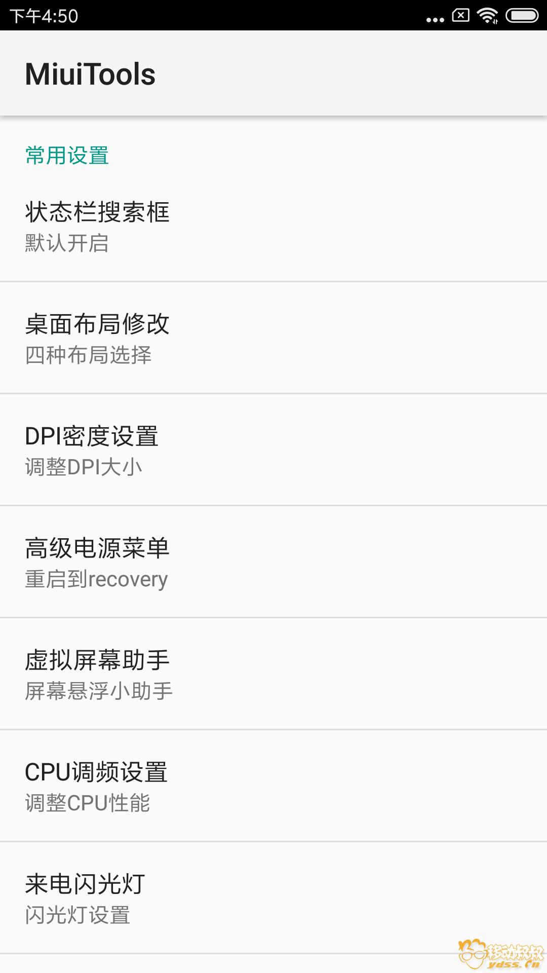 Screenshot_2018-08-10-16-50-17-326_com.anzhi.hwsettings.png
