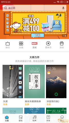 Screenshot_2018-08-23-12-23-36-548_com.android.thememanager.png