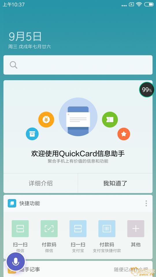 Screenshot_2018-09-05-10-37-30-265_com.miui.home.png