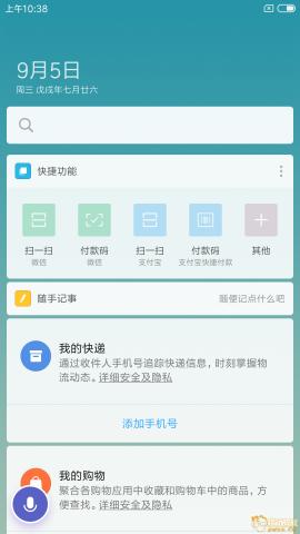 Screenshot_2018-09-05-10-38-51-209_com.miui.home.png