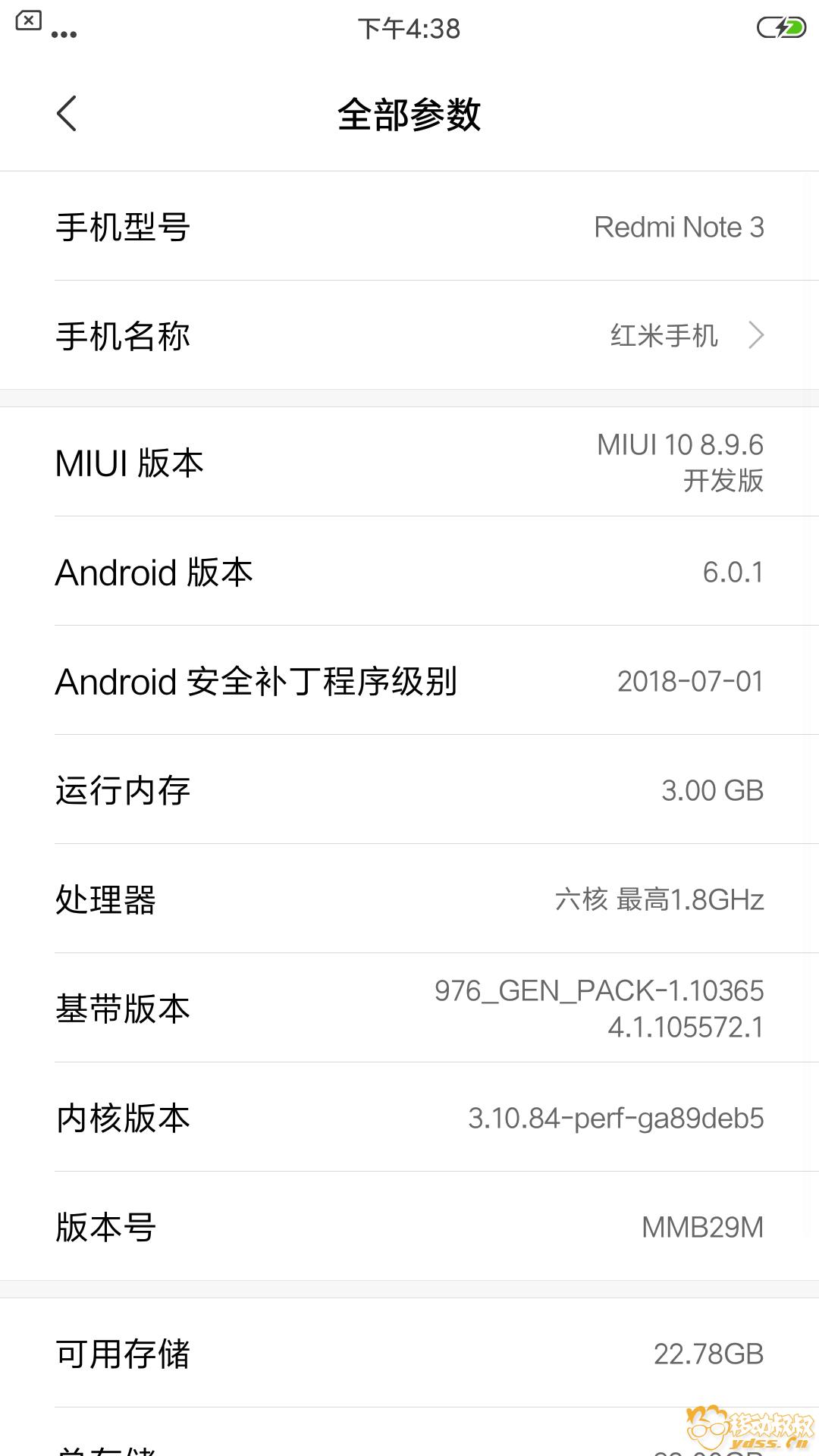 Screenshot_2018-09-08-16-38-36-153_com.android.settings.png