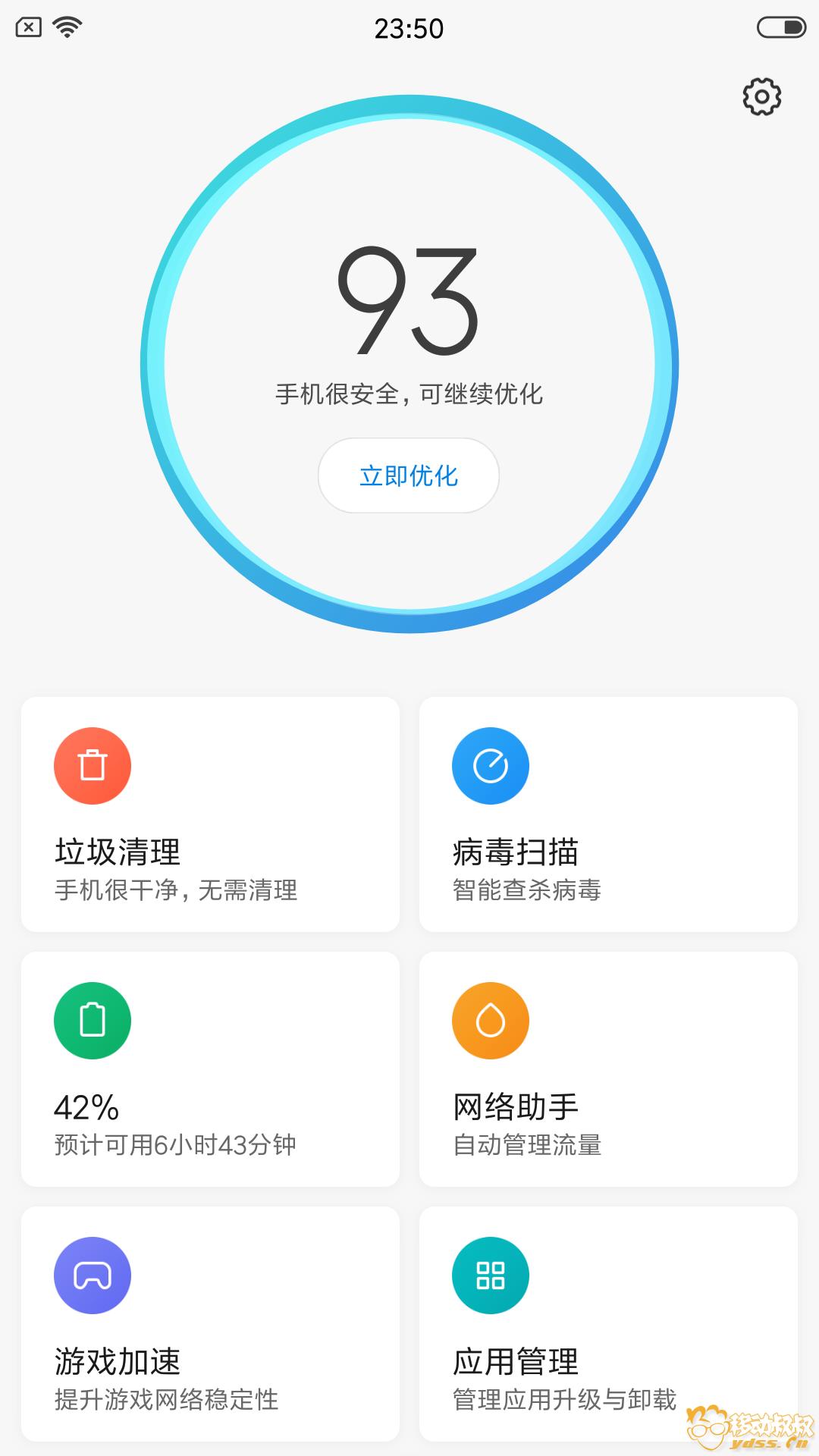 Screenshot_2018-09-09-23-50-48-739_com.miui.securitycenter.png