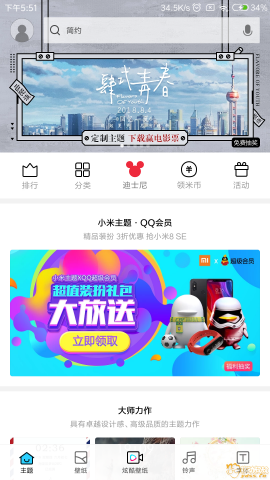 Screenshot_2018-08-05-17-51-06-802_com.miui.home.png