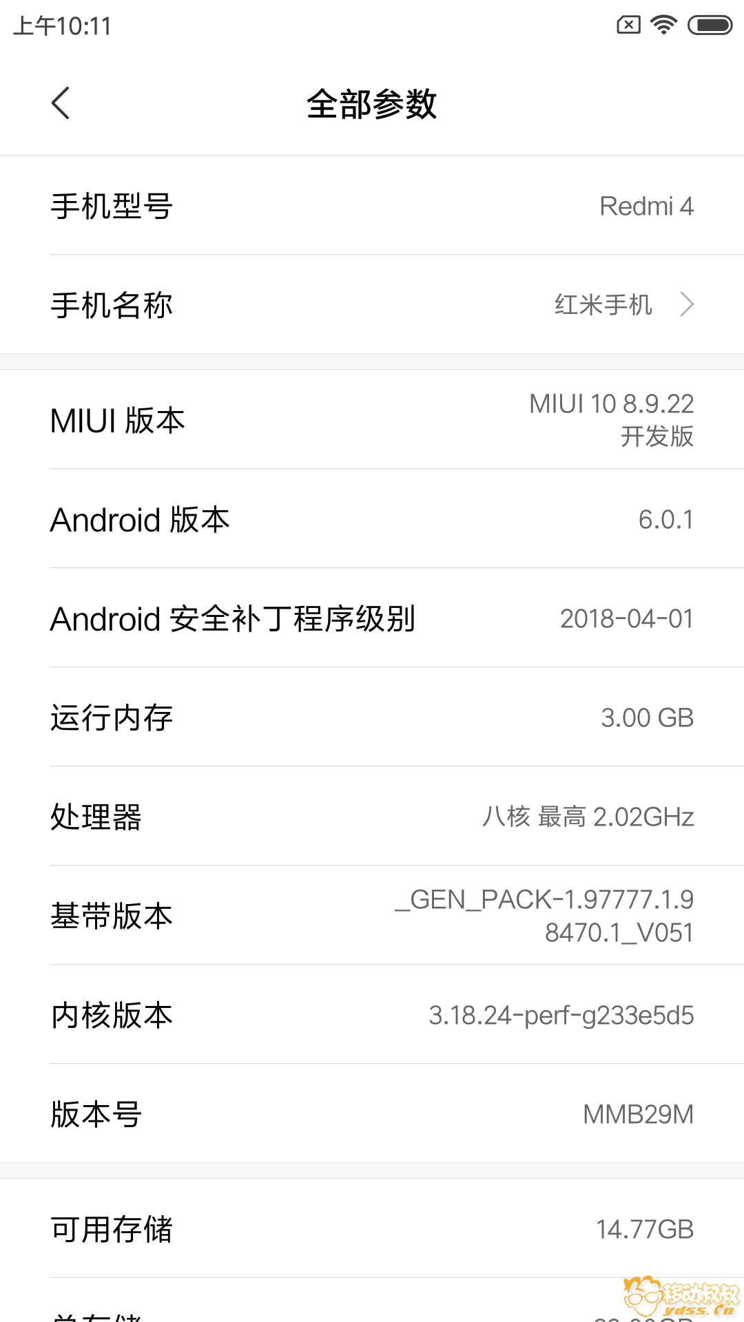 Screenshot_2018-09-23-10-11-53-871_com.android.settings.png