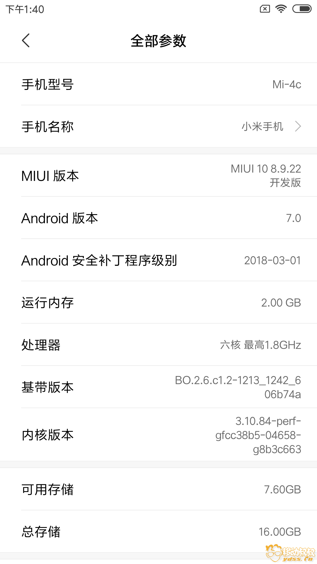Screenshot_2018-09-23-13-40-48-388_com.android.settings.png