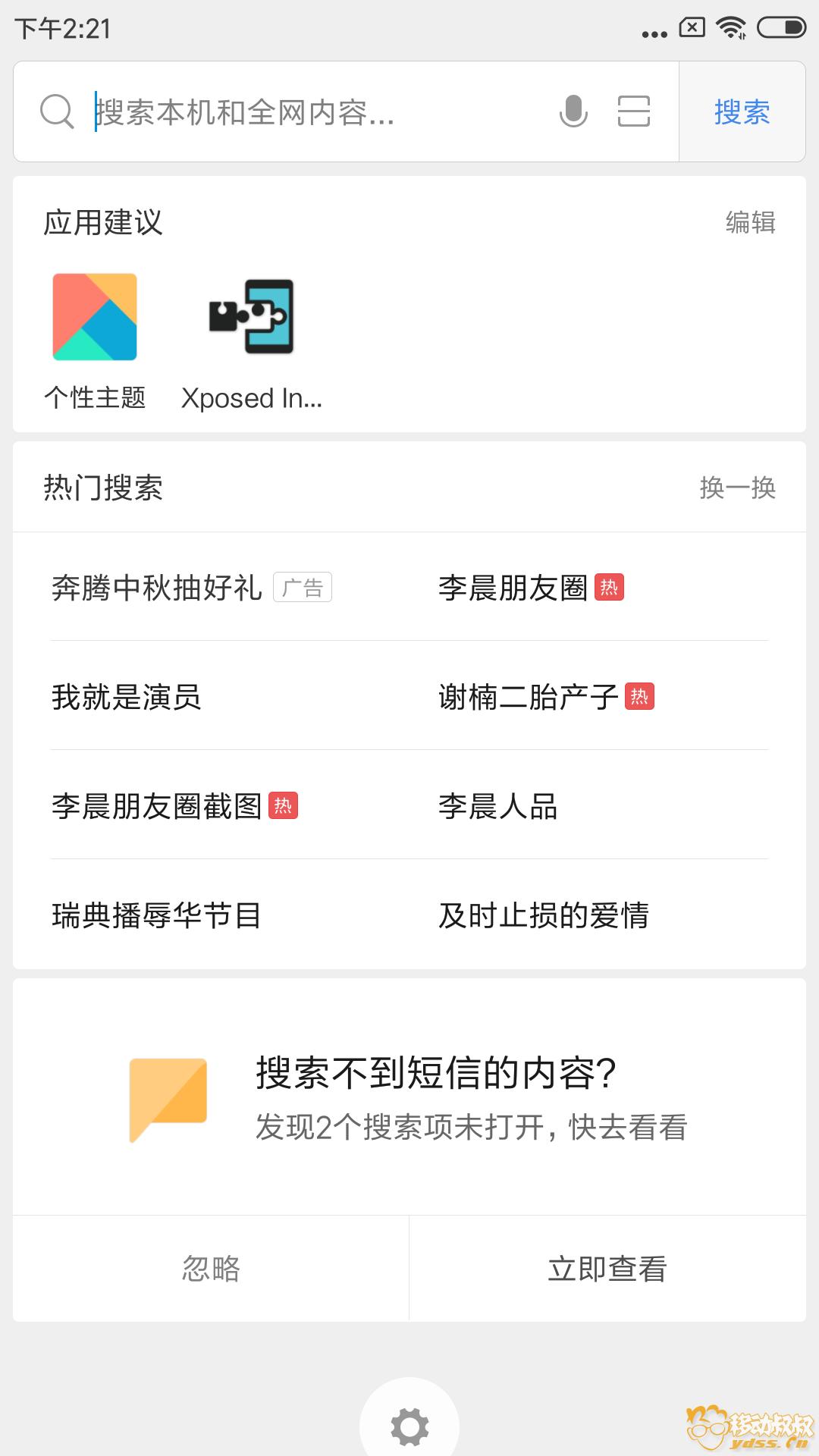 Screenshot_2018-09-24-14-21-19-765_com.android.qu.png