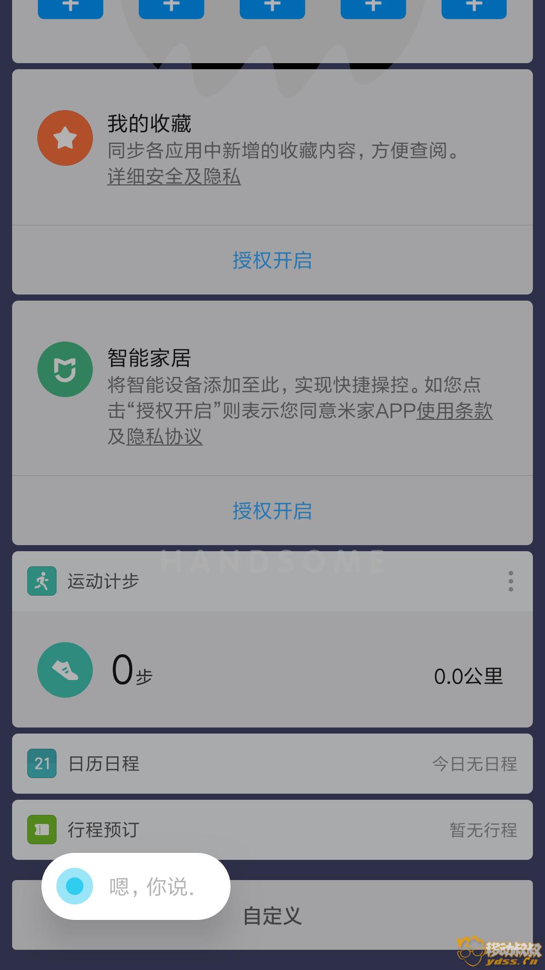 Screenshot_2018-07-21-23-05-38-829_com.miui.home.png